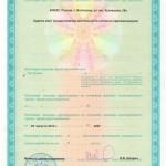 Лицензия 2014